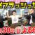 [生放送セール13] やっちまう度が高まっています(^^)
